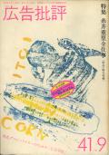 特集:糸井重里全仕事 広告批評41号 1982.9