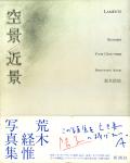 荒木経惟 空景/近景