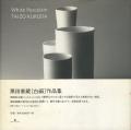 White Porcelain 黒田泰蔵白磁作品集