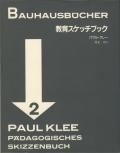 教育スケッチブック 〈バウハウス叢書2〉