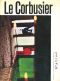 ル・コルビュジエ 現代建築家シリーズ
