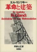 革命と建築 リシツキー