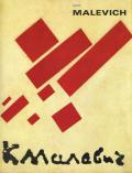 Kazimir Malevich: 1878 - 1935