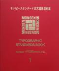 モンセン・スタンダード欧文書体清刷集