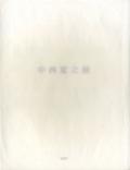 中西夏之 白く、強い、目前、へ 展 図録