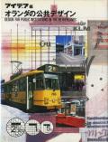オランダの公共デザイン