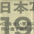 日本写真の1968