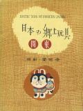 日本の郷土玩具 全6巻セット