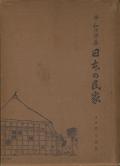 日本の民家 更生閣書店版