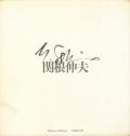 Nobuo Sekine 1968-78