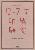 ローマ字印刷研究 HONCOレアブックス1