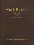 Mark Rothko: Kaaba in New York