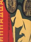 ポスター芸術の革命 ロシア・アヴァンギャルド 展 図録
