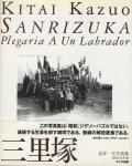 三里塚 ワイズ出版写真叢書3