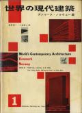 世界の現代建築 〈全12冊セット〉 猪野勇一 小池新二