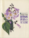 500年の大系 植物画世界の至宝展 図録