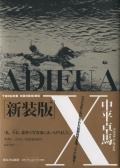 ��ʿ����: ADIEU A X