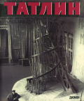 Vladimir Tatlin: TATLIN