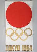 東京オリンピック公式ポスター 亀倉雄策