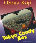 尾仲浩二写真集 Tokyo Candy Box