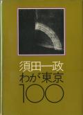 須田一政・わが東京100 ニコンサロンブックス5