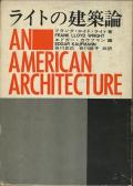 ライトの建築論/ライトの住宅/ライトの都市論/ライトの遺言