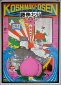 横尾忠則ポスター 「腰巻お仙」劇団状況劇場 復刻版