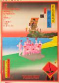 横尾忠則ポスター 第6回 東京国際版画ビエンナーレ展