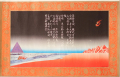 横尾忠則ポスター 第11回 現代日本美術展