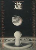 objet magazine 遊 No.1 1971年