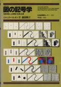 図の記号学ー視覚言語による情報の処理と伝達