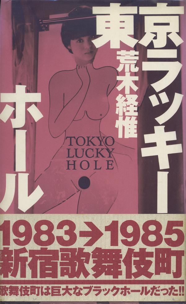 東京ラッキーホール