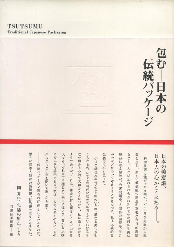 包むー日本の伝統パッケージ展 図録