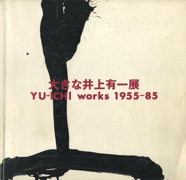 大きな井上有一展図録 YU-ICHI  works 1955-85