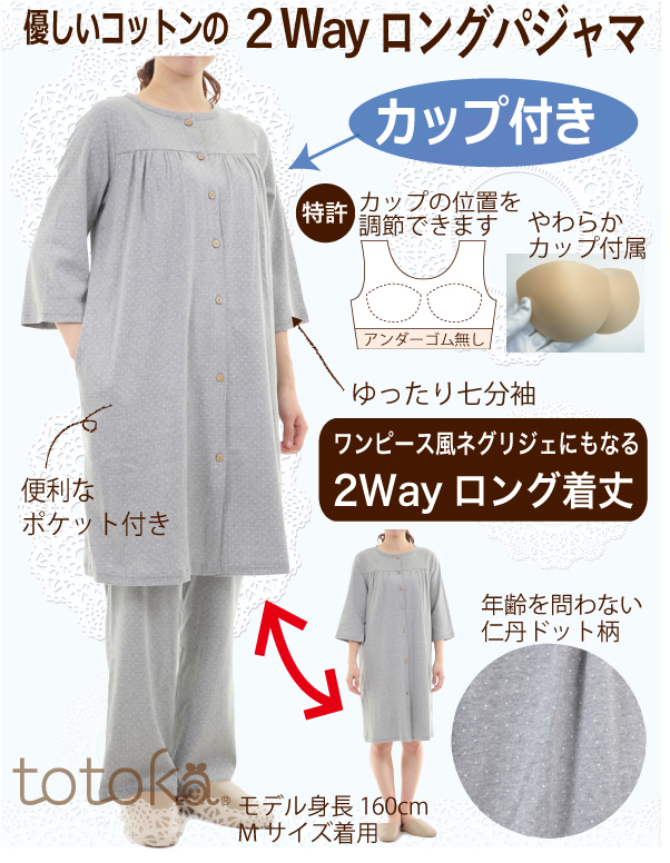 前開きパジャマ カップ付き 入院準備