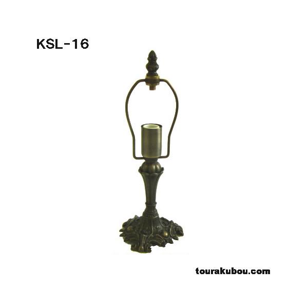 ランプベースKSL-16