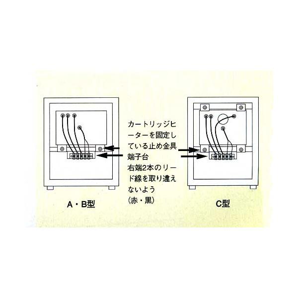 七宝電気炉 C型用カートリッジヒーター