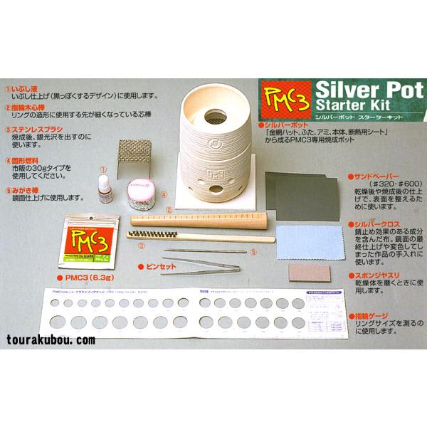 純銀粘土PMC3スターターキット【送料無料】純銀粘土PMC3スターターキット【送料無料】