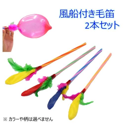 【おもちゃのジャンボ】 息をはく力や肺活量を鍛えて心肺機能を向上させよう! 風船付き毛笛 2本入り 介護 福祉玩具 通販 販売