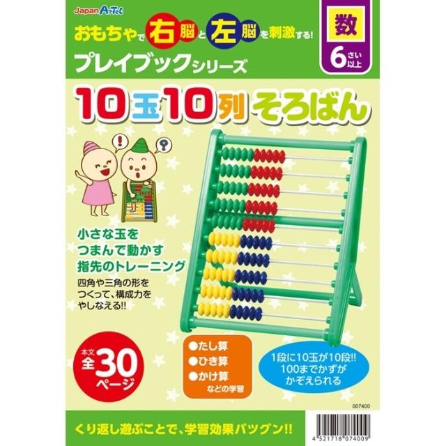 【数教育】 10玉10列そろばん 【子どもの右脳と左脳を刺激する知育教材!】