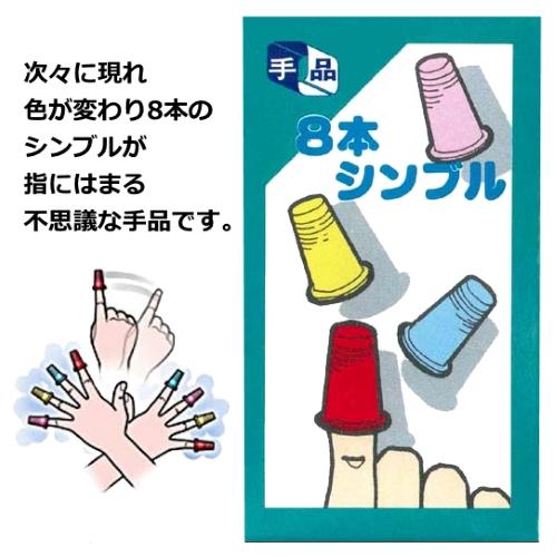 人差し指にはめたシンブル 消えたと思ったらまた現れた。次々に色が変わる8本のシンブルが不思議な指先を使った手品マジックです。