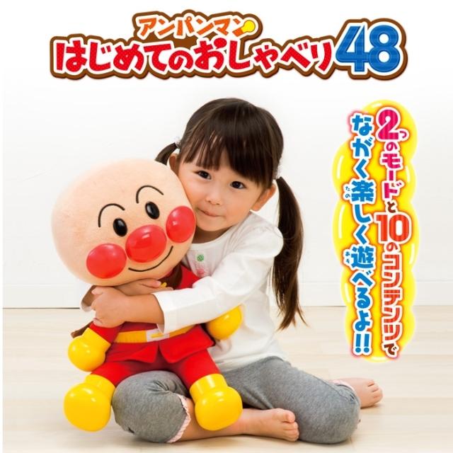 アンパンマン はじめてのおしゃべり48 (遊んで学ぼう言葉の知育)
