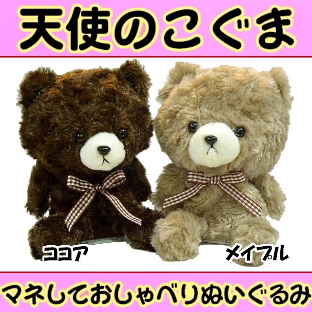 【マネしておしゃべりぬいぐるみ】 天使のこぐま かわいい癒し系クマさん 【色を選んでご購入ください】