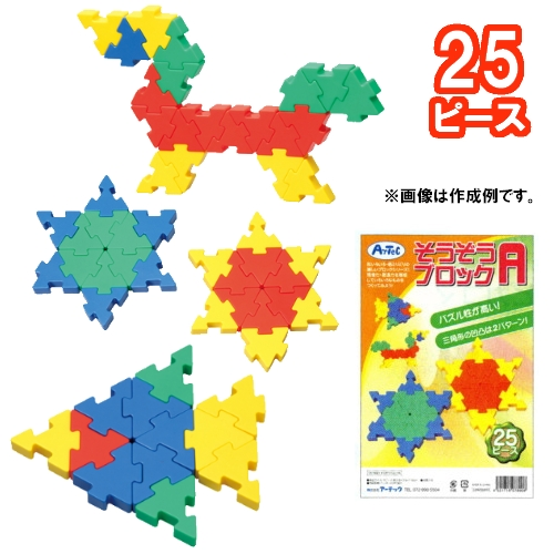 そうぞうブロック A (25ピース) パズル性が高い!三角形の凹凸は2パターン! 【創造力を育む】