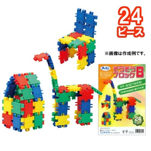そうぞうブロック B (24ピース) タテ・ヨコにつながる!つなぎめは自由に曲げられる! 【創造力を育む】