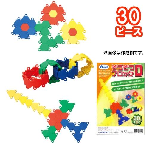 そうぞうブロック D (30ピース) 六角形なのでつなぎ合わせの自由度が高い!やわらかいので輪状にもできる! 【創造力を育む】