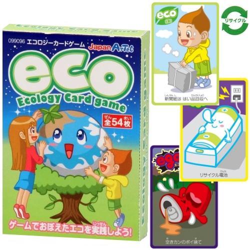 遊びながらエコアイディアやエコ活動をゲームをしながら学習できます。 エコロジーカードゲーム
