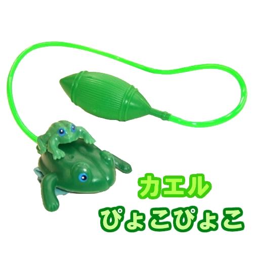 【福祉玩具】 手の神経を刺激し握る力の強化におすすめです カエルぴょこぴょこ 介護 福祉 おもちゃ 通販 販売