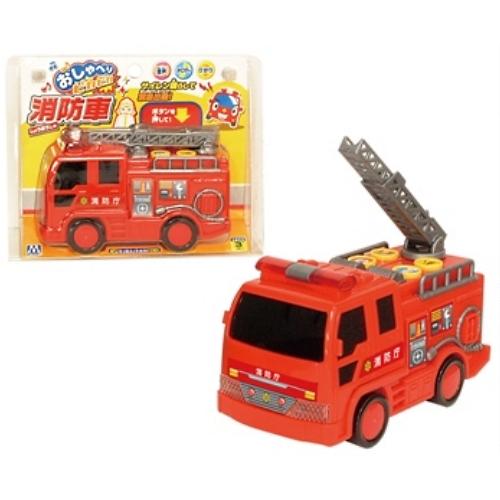 マルカ おしゃべりピカピカ消防車