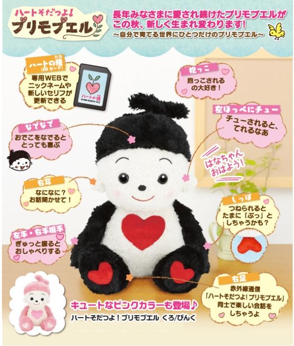 【おもちゃのジャンボ】 ハートそだつよ! プリモプエル  くろ おしゃべり 人形 お洋服 プリモフレンズ 通販 販売